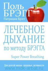 Лечебное дыхание по методу Брэгга