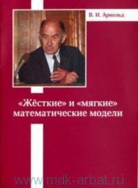 """""""Жесткие"""" и """"мягкие"""" математические модели"""