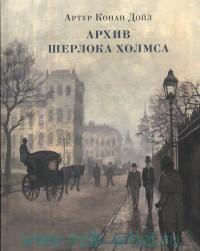 Архив Шерлока Холмса : рассказы