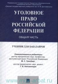 Уголовное право России. Общая часть : учебник для бакалавров