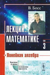 Лекции по математике. Т.3. Линейная алгебра : учебное пособие