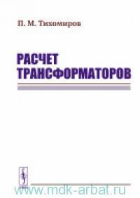 Расчет трансформаторов : учебное пособие