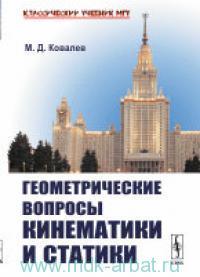 Геометрические вопросы кинематики и статики