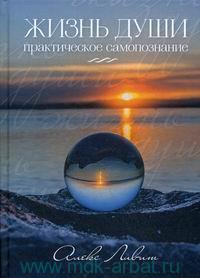 Жизнь Души - Практическое самопознание
