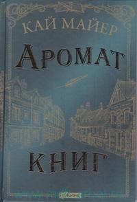 Аромат книг : роман