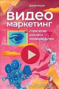 Видеомаркетинг : стратегия, контент, производство