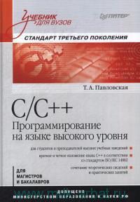 C/C++. Программирование на языке высокого уровня : учебник для вузов