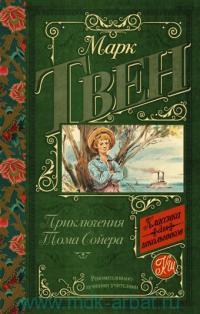 Приключения Тома Сойера : роман