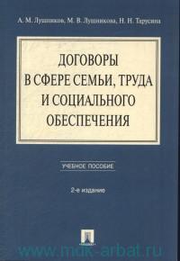 Договоры в сфере семьи, труда и социального обеспечения : учебное пособие