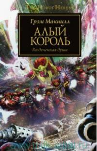 Алый Король : роман