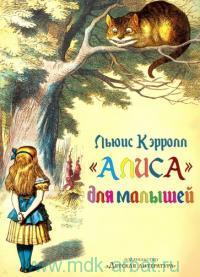 """""""Алиса"""" для малышей : пересказ для маленьких читателей"""