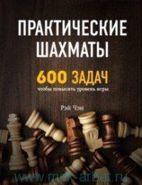 Практические шахматы : 600 задач, чтобы повысить уровень игры