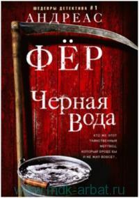 Черная вода : роман