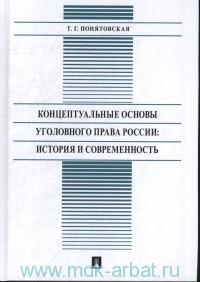 Концептуальные основы уголовного права России : история и современность : монография