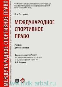 Международное спортивное право : учебник для бакалавров