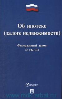 """Федеральный закон """"Об ипотеке (залоге недвижимости)"""". №102-ФЗ"""