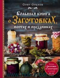 Большая книга о заготовках, постах и праздниках = Заготовки по-монастырски : История. Традиции. Рецепты