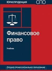 Финансовое право : учебник для студентов образовательных учреждений среднего профессионального образования