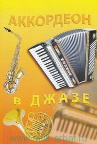 Аккордеон в Джазе : популярные джазовые импровизации для аккордеона : учебное пособие