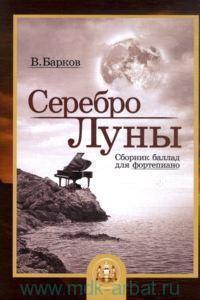 Серебро луны : сборник баллад для фортепиано