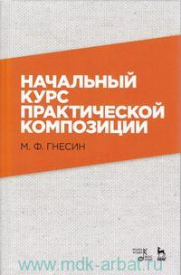 Начальный курс практической композиции : учебник