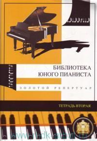 Золотой репертуар для младших классов детских музыкальных школ. Тетр.2