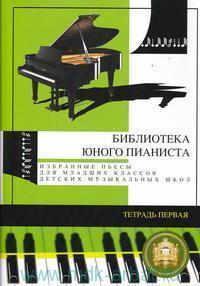 Избранные пьесы для младших классов детских музыкальных школ. Тетр.1