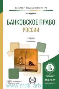 Банковское право России : учебник для академического бакалавриата