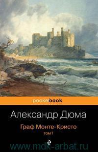 Граф Монте-Кристо : роман. В 2 т.