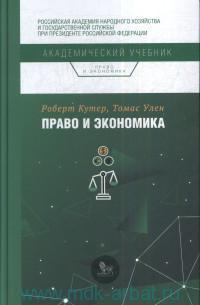 Право и экономика : учебник для студентов вузов