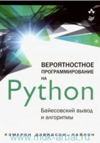 Вероятностное программирование на Python : байесовский вывод и алгоритмы