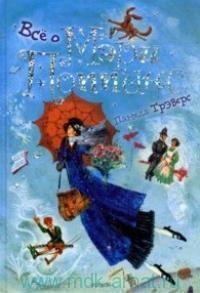 Все о Мэри Поппинс : сказочные повести