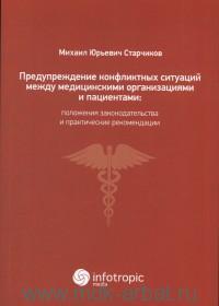 Предупреждение конфликтных ситуаций между медицинскими организациями и пациентами : положения законодательства и практические рекомендации