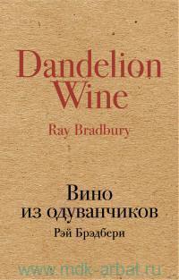 Вино из одуванчиков : роман