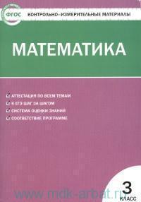 Контрольно-измерительные материалы : Математика : 3-й класс : к учебнику М. И. Моро и др. (М.: Просвещение) (соответствует ФГОС)