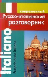 Современный русско-итальянский разговорник
