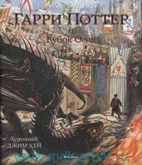 Гарри Поттер и Кубок Огня : роман