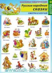 Русские народные сказки : наклейки тематические : Нт23п