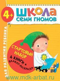 Стартовый набор : 4 книги : плакат -раскраска : 4+