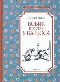 Бобик в гостях у Барбоса : повесть, рассказы
