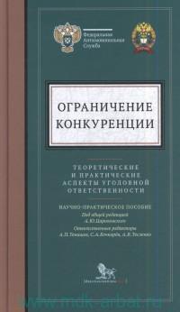 Ограничение конкуренции : теоретические и практические аспекты уголовной ответственности : научно-практическое пособие