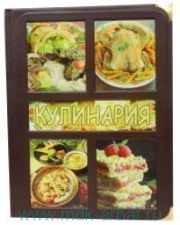 Кулинария : весь мир продуктов питания
