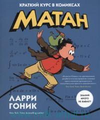Матан : краткий курс в комиксах