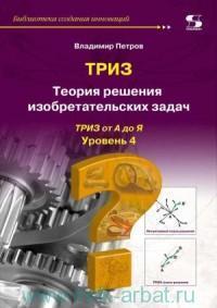 ТРИЗ : теория решения изобретательских задач. Триз от А до Я. Уровень 4