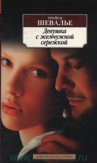 Девушка с жемчужной сережкой : роман