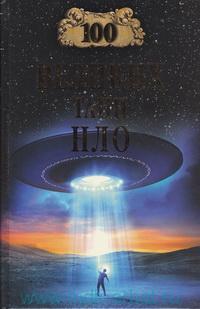 Сто великих тайн НЛО