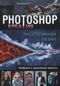 Photoshop_креатив, или Расстегиваем океан : лайфхаки и креативные проекты