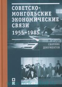 Советско-монгольские экономические связи, 1955-1985 : сборник документов