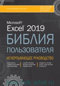 Excel 2019. Библия пользователя : исчерпывающее руководство