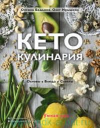 Кето-кулинария. Основы, блюда, советы
